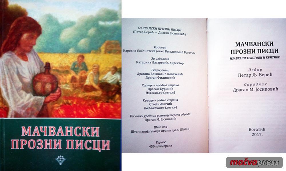 """Proza Naslovna - Нове књиге - објављена антологија """"Мачвански прозни писци"""""""