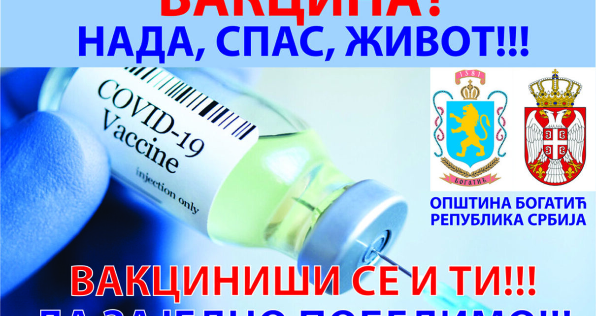 Bilbord Vakcina Naslovna1 1210x642 - ЗАМЕНИК ПРЕДСЕДНИКА ОПШТИНЕ И ДИРЕКТОР ДОМА ЗДРАВЉА: ВАКЦИНЕ ЋЕ БИТИ ДОСТУПНЕ У СВАКОМ СЕЛУ (ВИДЕО)
