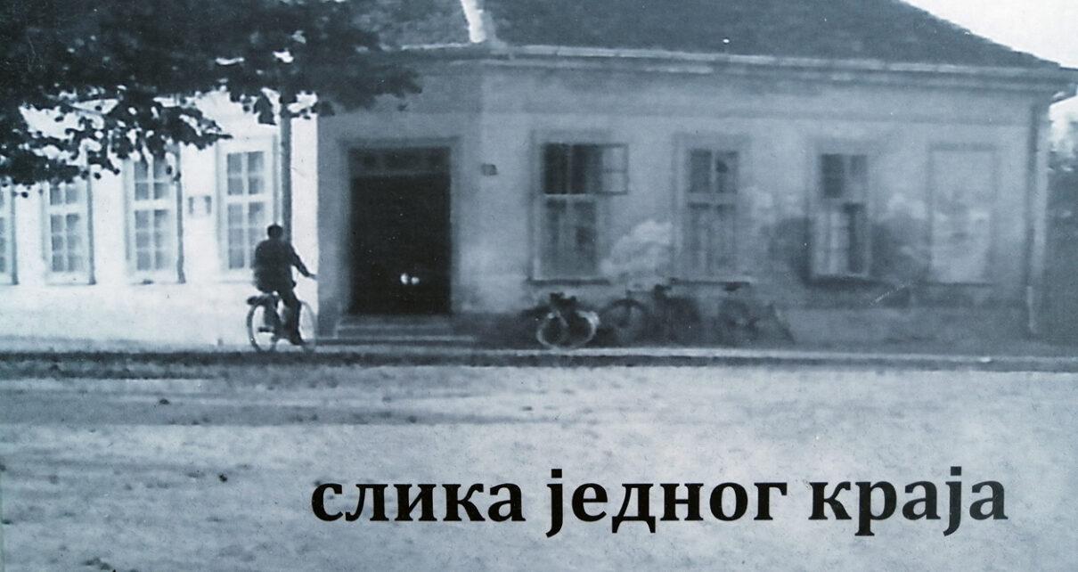"""Slika jednog kraja 1210x642 - СУТРА ПРЕДСТАВЉАЊЕ ЈЕДИНСТВЕНЕ КЊИГЕ """"СЛИКА ЈЕДНОГ КРАЈА"""""""